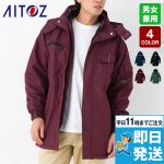 AZ-8560 アイトス/アジト  防寒コート