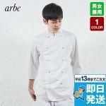 AS-7828 チトセ(アルベ) 七分袖コックコート(男女兼用)