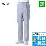 AS-7109 チトセ(アルベ) 脇ゴム ワンタックパンツ(男女兼用)