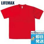 MS1136 LIFEMAX ドライTシャツ(4.3オンス) ポリ100%