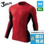 56164 Jawin コンプレッション 長袖Tシャツ(新庄モデル)