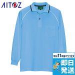 AZ-50010 アイトス 長袖ドライポロシャツ(男女兼用)
