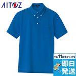 ボタンダウン 半袖ポロシャツ(男女兼用)