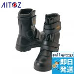 アイトス AZ-58016 安全靴(US490) スチール先芯 長編上靴 マジック 幅3E(EEE) 耐油 ウレタン2層底