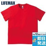 MS1138 LIFEMAX ユーロTシャツ 3.8オンス 綿100%