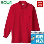 0090 桑和 長袖ポロシャツ(ポケ付き)