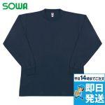 長袖Tシャツ(ポケ付き)綿100%