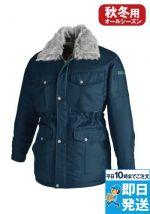 [TS DESIGN]ドカジャン 襟元もこもこ 防寒コート 撥水 ポリ100% 衿ボア脱着式