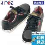 AZ-51701 アイトス/タルテックス 安全靴 スチール先芯
