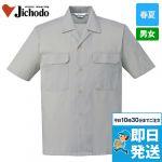 6056 自重堂 エコ 半袖オープンシャツ