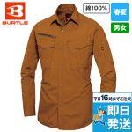 綿100%リップクロス長袖シャツ