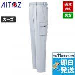 AZ-60421 アイトス カーゴパンツ(1タック)(男女兼用)