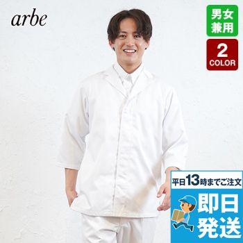 DN-6853 チトセ(アルベ) 七分袖 白衣(男女兼用)