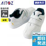 AZ-51626 アイトス/タルテックス 安全靴 スチール先芯
