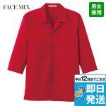 FB-4530U 七分袖 レギュラーカラーシャツ(男女兼用) ボンマックス(フェイスミックス)