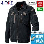AZ-21001 アイトス/アジト  長袖ブルゾン 秋冬・通年