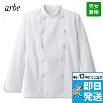 AS-6624 チトセ(アルベ) 長袖コックコート(男女兼用) 涼しい 薄い