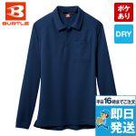 ハニカムメッシュ長袖ポロシャツ(胸ポケット有)