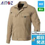 AZ-30530 アイトス/アジト 長袖ブルゾン(男女兼用)