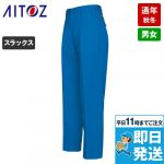 AZ-6362 アイトス/エコワーカー ワークパンツ(2タック) 秋冬・通年