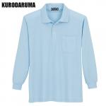 25400 クロダルマ 長袖ポロシャツ(ポケ付き)