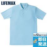 MS3108 LIFEMAX イベントポロシャツ(5.3オンス) 綿35% ポリ65%