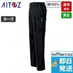 AZ-21021 アイトス/アジト カーゴパンツ 秋冬・通年