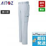 AZ-60521 アイトス/アジト カーゴパンツ(ノータック)(男女兼用)