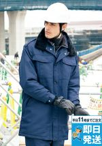 [アイトス]警備服 作業用防寒着コート 襟ボア ポリ100%