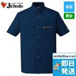 制電ソフトサマーツイル 半袖シャツ