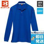 303 バートル ドライメッシュ長袖ポロシャツ(左袖ポケット付)