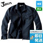 55600 自重堂JAWIN 長袖ジャンパー