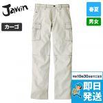 Jawinノータックカーゴパンツ(新庄モデル)