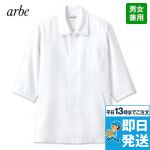 7748 チトセ(アルベ) 五分袖コックシャツ(男女兼用)