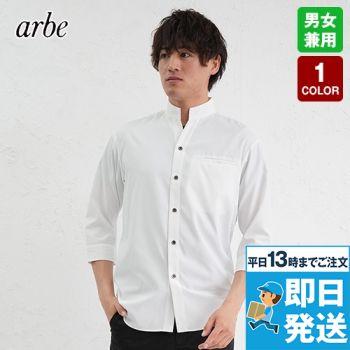 EP-7620 チトセ(アルベ) スタンドカラーシャツ/七分袖(男女兼用)