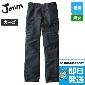 自重堂JAWIN 55602 [春夏用]ノータックカーゴパンツ