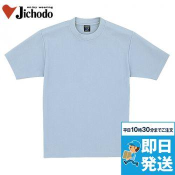 自重堂 47624 吸汗速乾半袖Tシャツ(胸ポケット無し)