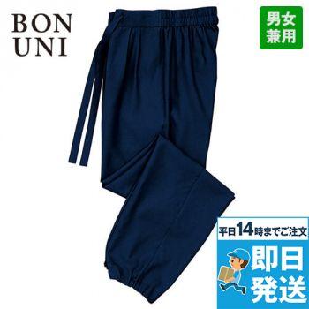 42305 BONUNI(ボストン商会) 作務衣 下衣 (男女兼用)