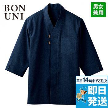 44304 BONUNI(ボストン商会) 和風 七分袖シャツ(V衿)(男女兼用)