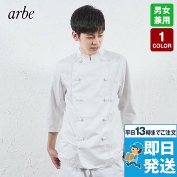 AS-7828 チトセ(アルベ) コックコート/七分袖(男女兼用)
