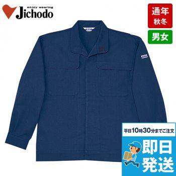 2200 自重堂 電効切火ジャンパー(難燃性・JIS T8118適合)