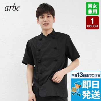 AS-8049 チトセ(アルベ) ブラックコックコート/半袖(男女兼用)