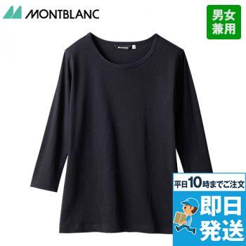 CE423 MONTBLANC スクラブインナー(男女兼用)