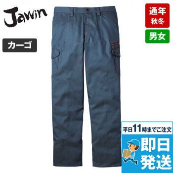 自重堂 52402 [秋冬用]JAWIN ノータックカーゴパンツ(新庄モデル)