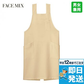 FK7164 FACEMIX H型胸当てエプロン(男女兼用)
