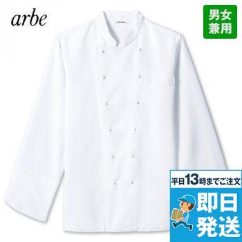AS-8221 チトセ(アルベ) ヘリンボンコックコート(男女兼用)