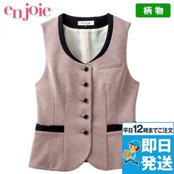 en joie(アンジョア) 11750 ツイード調で優しい印象の上品な癒し系ベスト 93-11750