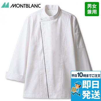 6-1051 MONTBLANC コックコート/長袖(男女兼用)