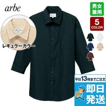 EP-8355 チトセ(アルベ) 七分袖シャツ(男女兼用)
