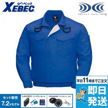 ジーベック XE98101SET [春夏用]空調服セット ハーネス対応 長袖ブルゾン 遮熱
